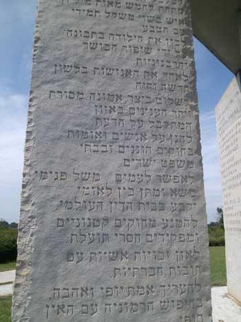Hebrew Slab